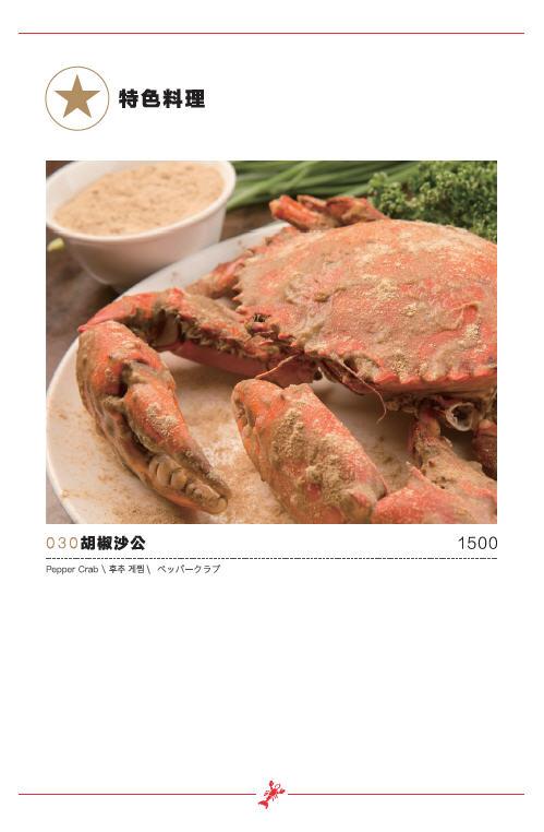 一品活蝦菜單2020