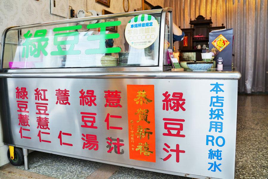 漢口街綠豆王 老店 巷弄 甜湯 古早味 懷舊 高雄必吃 在地人推薦