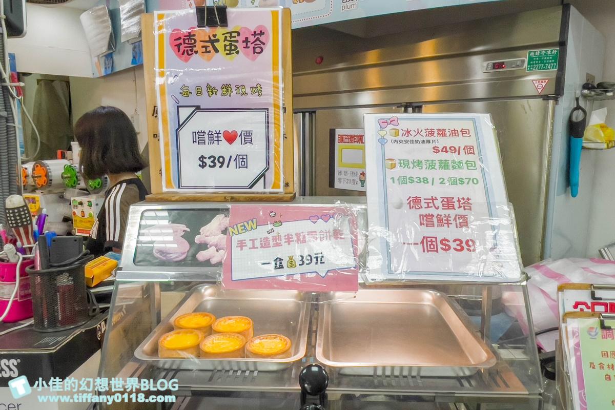 [三重美食]全世界第二好吃綿綿冰/一大球10元吃的到果肉用料實在又好吃/三重冰品推薦