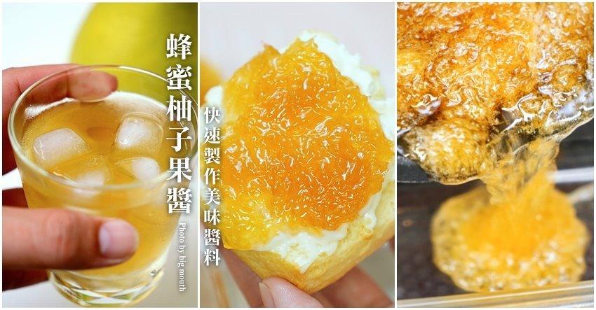 蜂蜜柚子果醬