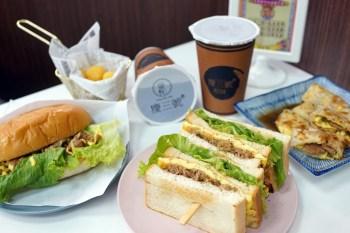 新竹早餐│慶三號烤肉倉庫早午餐新竹經國店。早午餐新選擇!碳烤吐司與炭燒紅茶*
