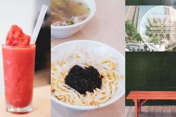 竹北平價美食:竹北黑Black 獨門乾麵|鄰近新瓦屋的平價美食,懷舊經典黑乾麵,滷肉飯更是香醇美味!