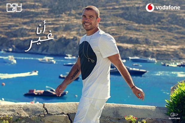 , بالصور .. عمرو دياب يطرح أنا غير كاملا