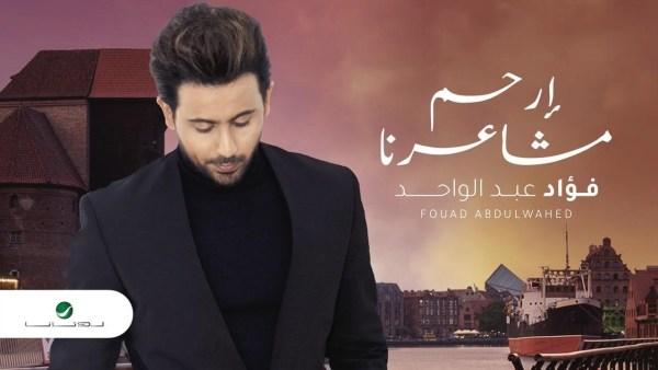 ارحم مشاعرنا - فؤاد عبدالواحد