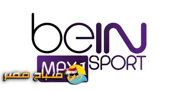 تردد قناة بي إن سبورت ماكس 1 Bein Sports Max 1على النايل