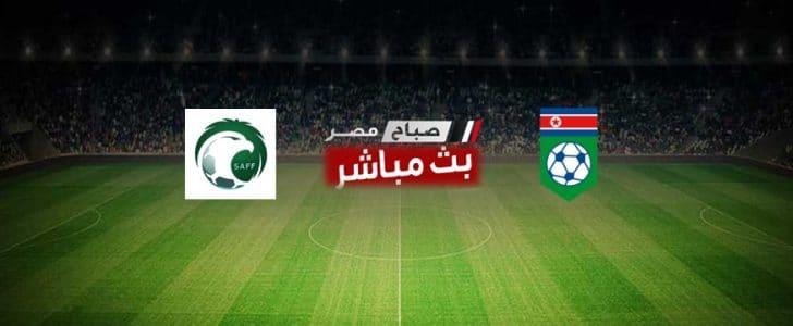 مشاهدة مباراة السعودية وكوريا الشمالية بث مباشر اخبار بالعربي