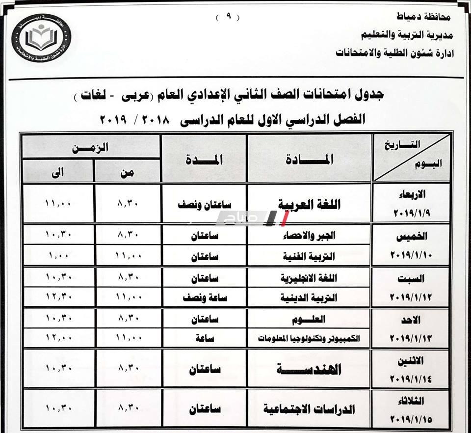 جدول امتحانات الصف الثاني الاعدادي محافظة دمياط الفصل الدراسي