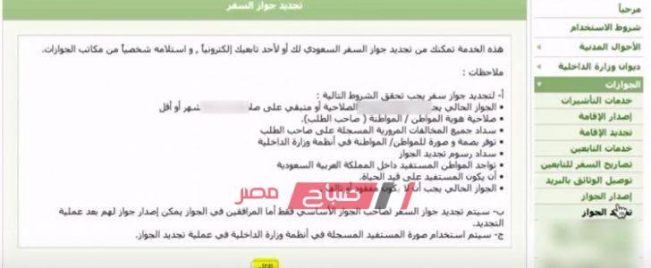 خطوات تجديد جواز السفر السعودي إلكتروني ا