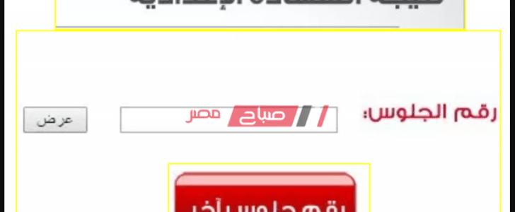برقم الجلوس نتيجة الصف الثالث الاعدادي محافظة الجيزة الترم الأول