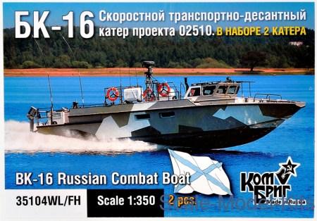 Combat Boat Pr.02510