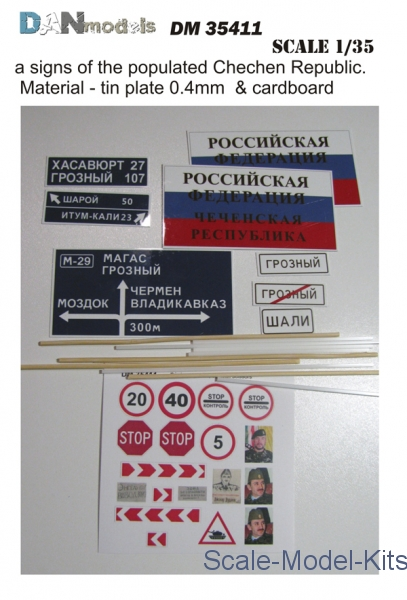 Material for dioramas: signs of settlements, the Chechen Republic