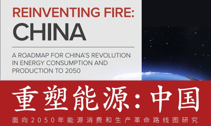 China's revolution in energy consumption and production
