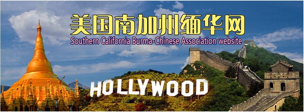 美国南加州缅华网 – Southern California Burma Chinese Association