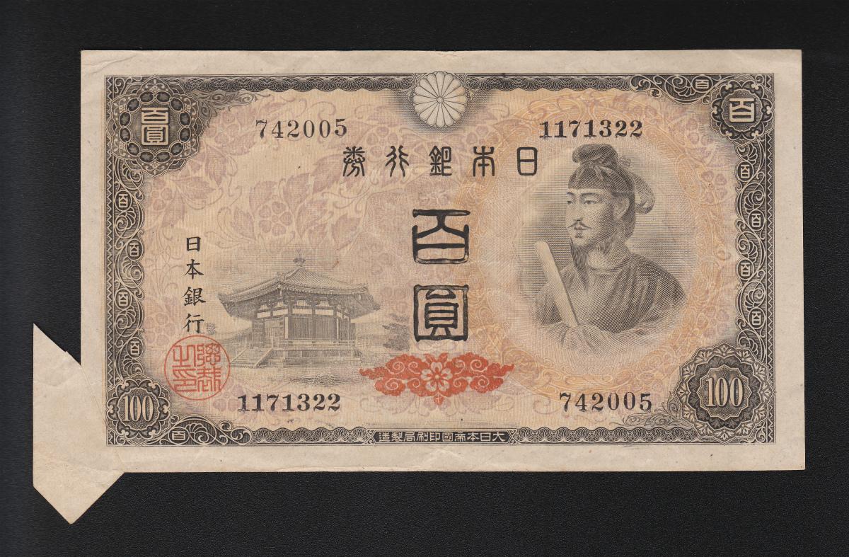 日本銀行券A號 4次百円 左下角福耳エラー 美品 | 収集ワールド