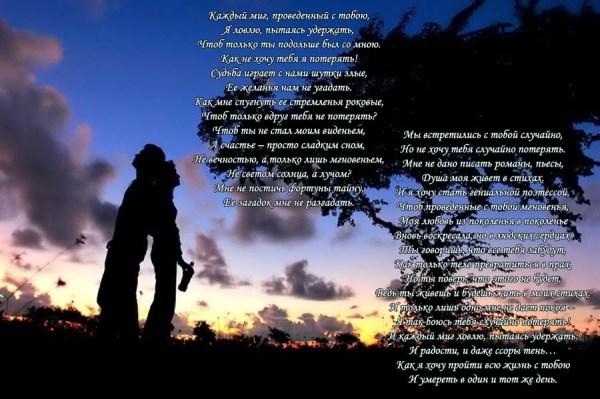 я очень люблю тебя и не хочу тебя потерять и ты это ...