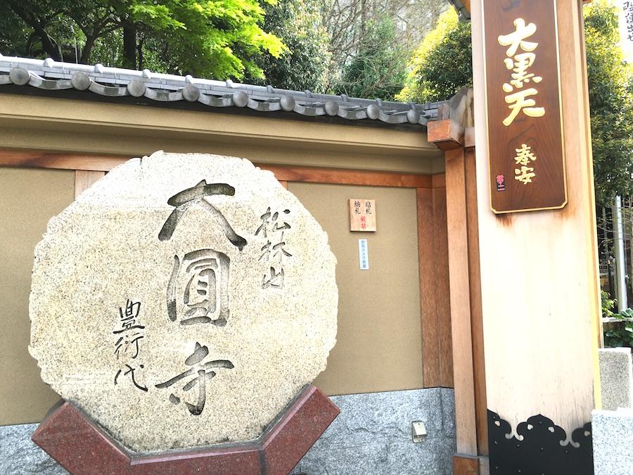 daienji1