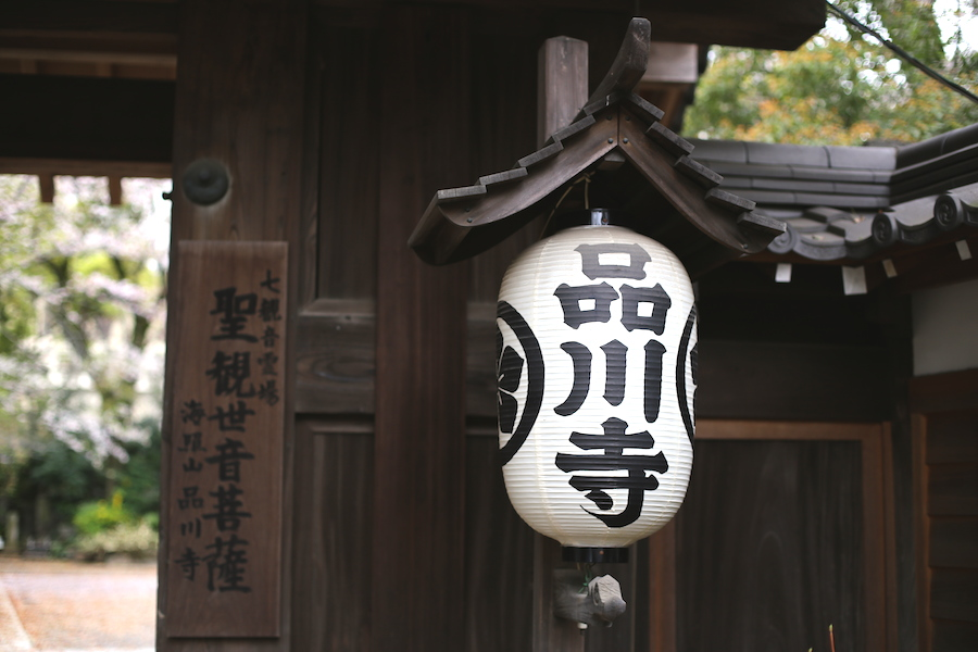 honsenji1