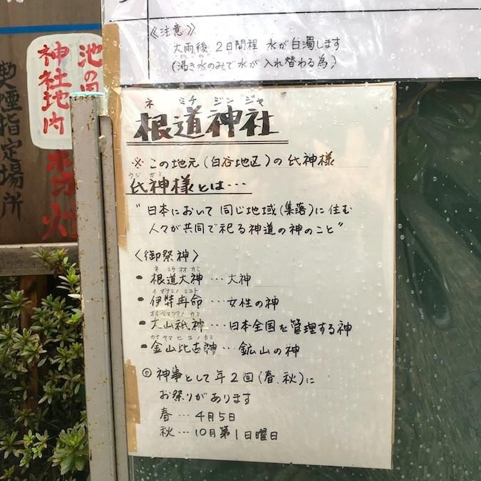 nemichi-shrine4