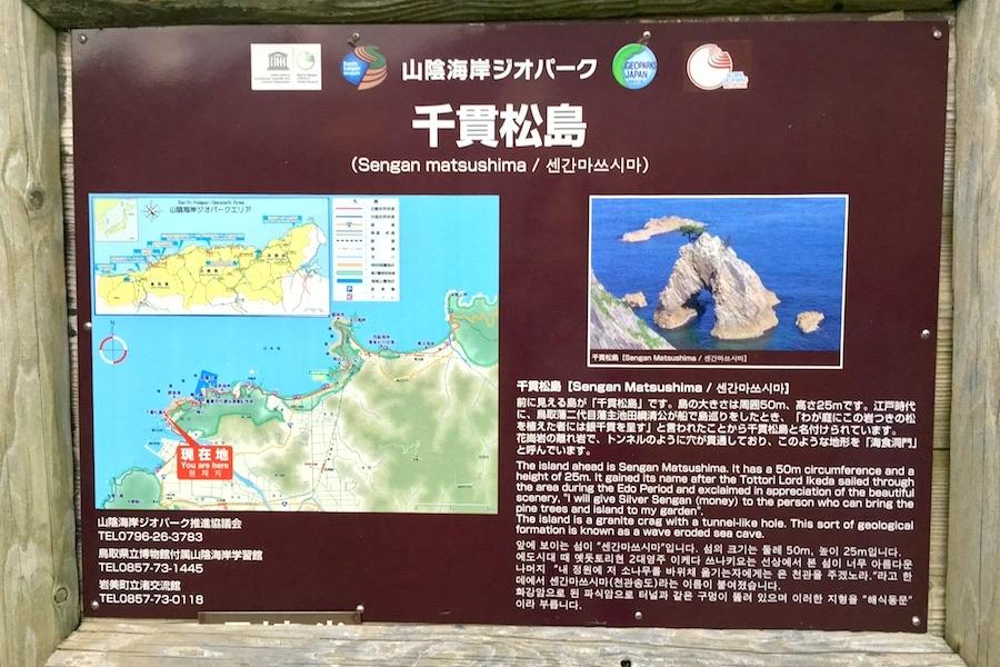 sengan-matsushima4