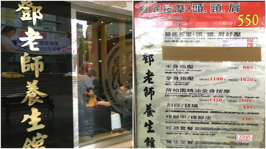 taiwanese-massage