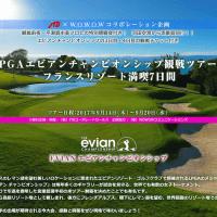 【お知らせ】エビアンゴルフツアーの案内に写真が掲載されました