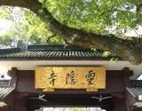 【中国】初めてでも行ける杭州西湖以外のおすすめスポット – 霊隠寺&飛来峰