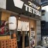 つけめんTETSU(調布店)