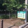 しいの実公園(調布)
