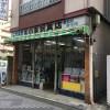 小泉玩具店(調布)