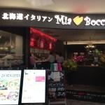 北海道イタリアン ミア ボッカ(調布)