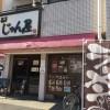 じゅん屋(飛田給)