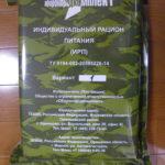 賞味期限2019年10月5日:ロシア軍24hレーション開封編
