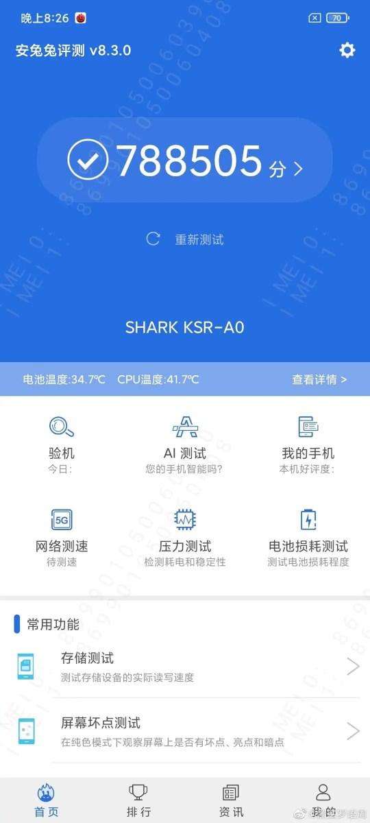 Xiaomi Black Shark 4 AnTuTu