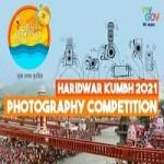 Haridwar Kumbh 2021 Photography Competition
