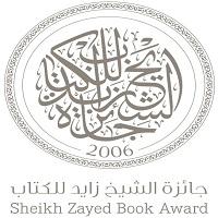 Sheikh Zayed Book Award