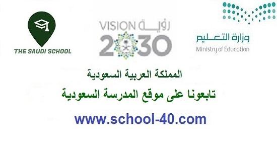 بطاقة الأداء الوظيفي للمعلمة 1439 هـ