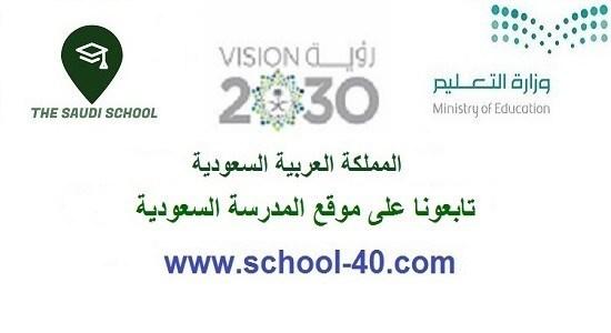 حقيبة قائدة المدرسة الالكترونية 1440 هـ / 2019 م