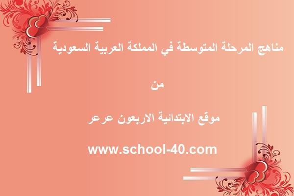 دليل المعلم مادة الرياضيات الصف ثاني متوسط الفصل الاول و الثاني 1437 هـ