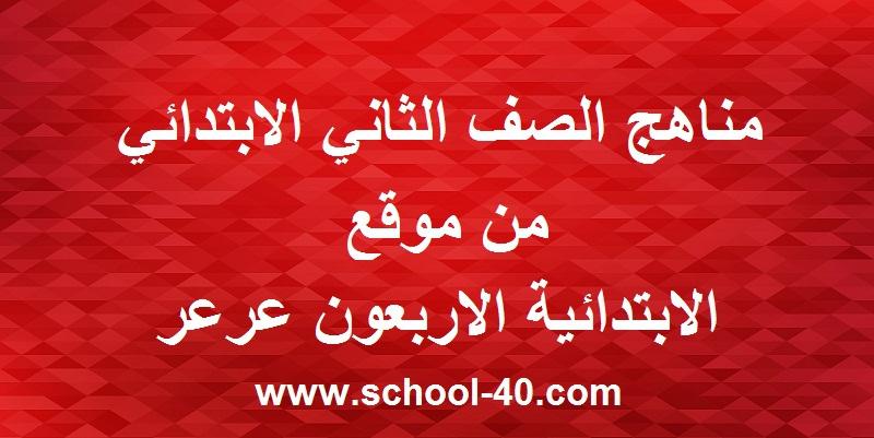 توزيع منهج القرآن الكريم لمدارس التحفيظ للصف الثاني الفصل الثاني 1437 هـ