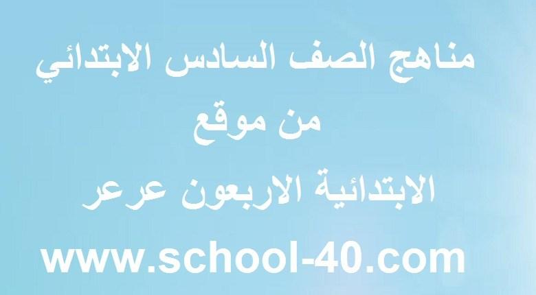 الصفوف العليا الصفحة 127 المدرسة السعودية