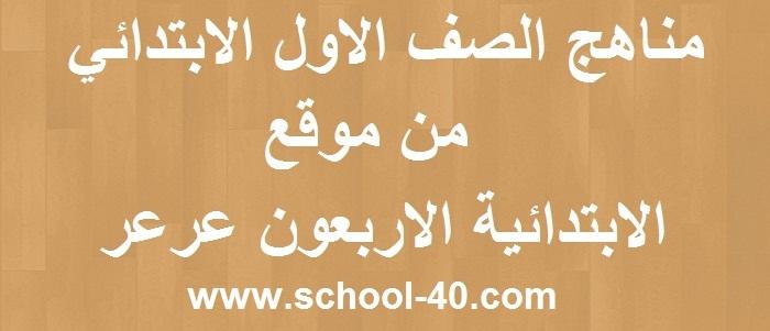 دليل المعلم مادة العلوم الصف الاول الابتدائي الفصل الاول و الثاني 1437 هـ