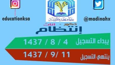 مواعيد التسجيل في جامعة طيبة للعام 1438/1437هـ