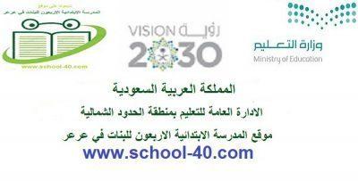 توزيع مادة التربية الاسرية الصف الخامس الابتدائي الفصل الاول 1438 هـ