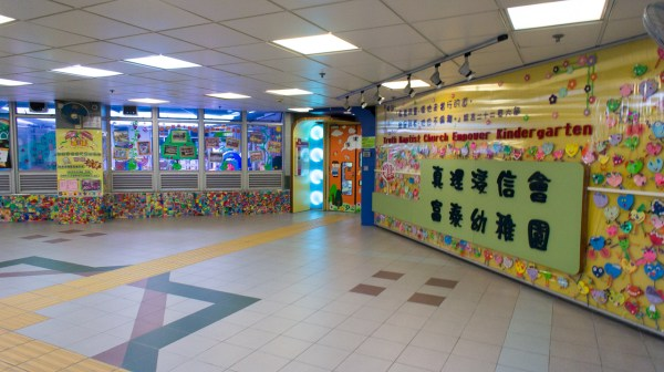 真理浸信會富泰幼稚園 Truth Baptist Church Empower Kindergarten
