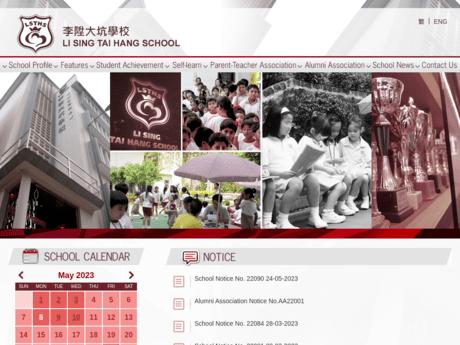 李陞大坑學校 Li Sing Tai Hang School
