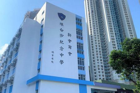 新會商會陳白沙紀念中學 San Wui Commercial Society Chan Pak Sha School