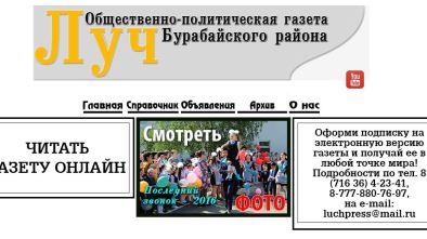 Общественно-политическая газета Бурабайского района Луч