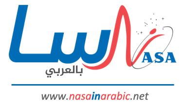 مبادرة ناسا بالعربي