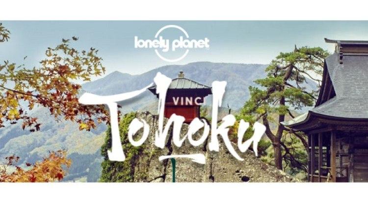 Vinci gratis un viaggio in Giappone con Lonely Planet