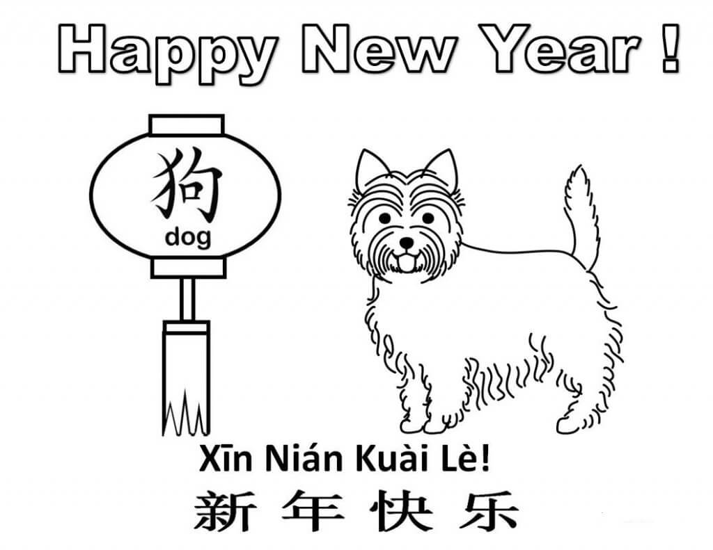 Free Printable Chinese New Year Coloring Pages